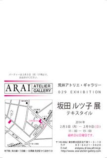 invitation Arai atelje gallery 1